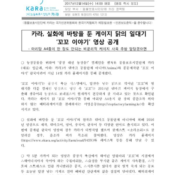 [보도자료] 꼬꼬이야기 보도자료 [문서류]