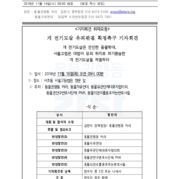 (취재요청) 개 전기도살 유죄판결 확정촉구 기자회견 [문서류]