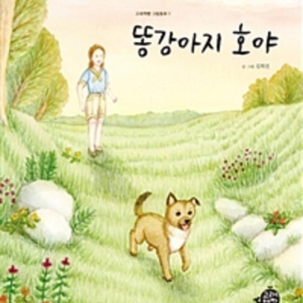 똥강아지 호야 [동물도서]