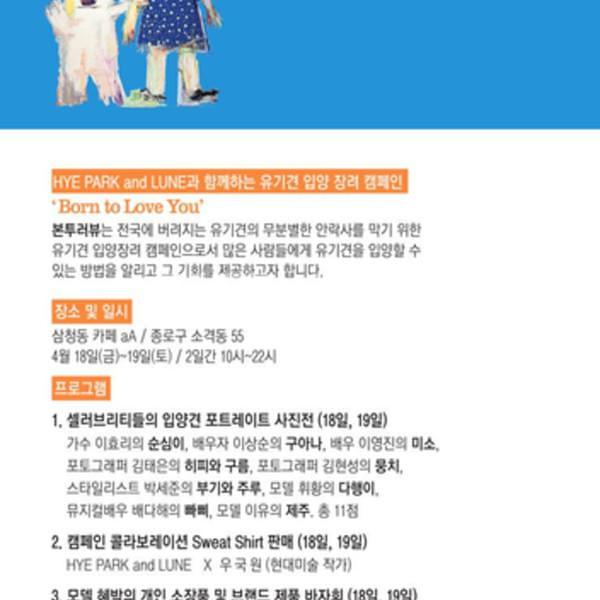 Hye Park과 Lune과 함께하는 유기견 입양 캠페인 웹자보 [사진그림류]