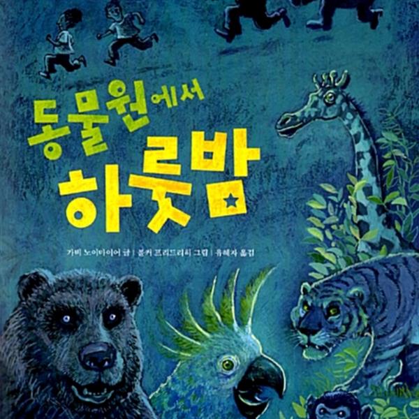 동물원에서 하룻밤 [동물도서]