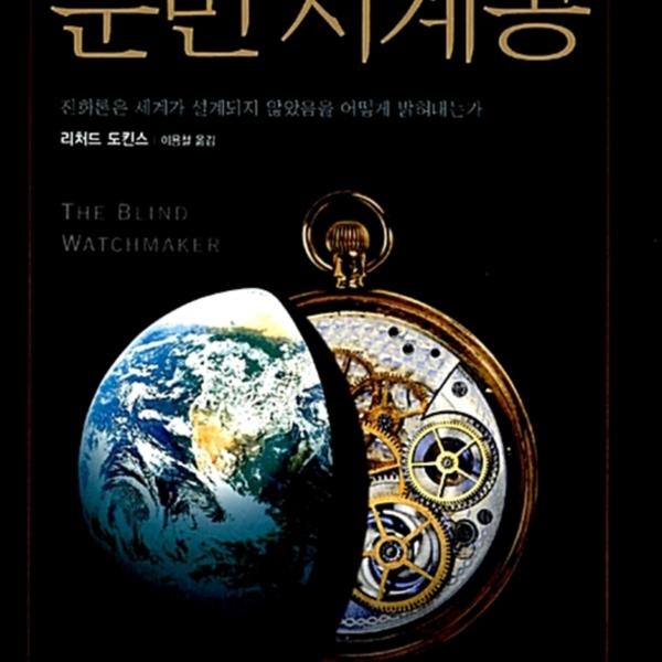 눈먼 시계공 : 진화론은 세계가 설계되지 않았음을 어떻게 밝혀내는가 [동물도서]