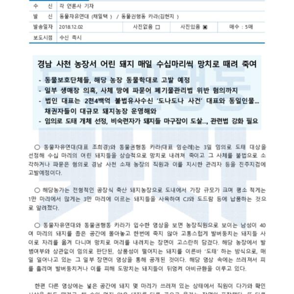 [보도자료 1차]경남 사천 아기돼지 망치살해 사건 [문서류]