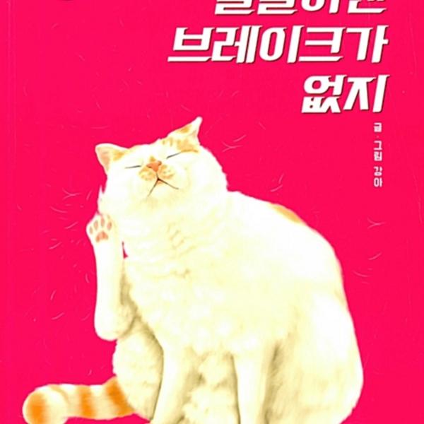 고양이 털갈이엔 브레이크가 없지 : 본격 애묘 개그 마화 [동물도서]