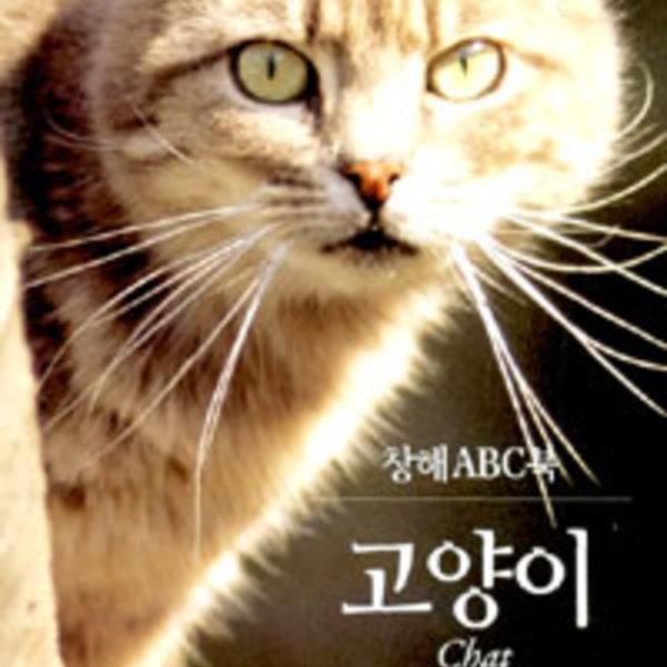 고양이 [동물도서]