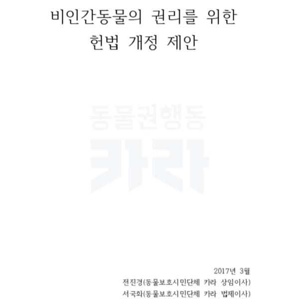 (제안서) 비인간동물의 권리를 위한 헌법 개정 제안 [문서류]