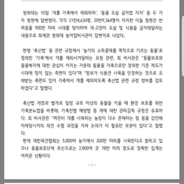 (보도자료) 청와대 답변1(청와대) [문서류]