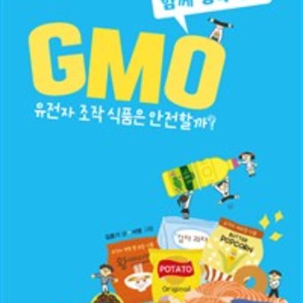 GMO : 유전자 조작 식품은 안전할까? [동물도서]