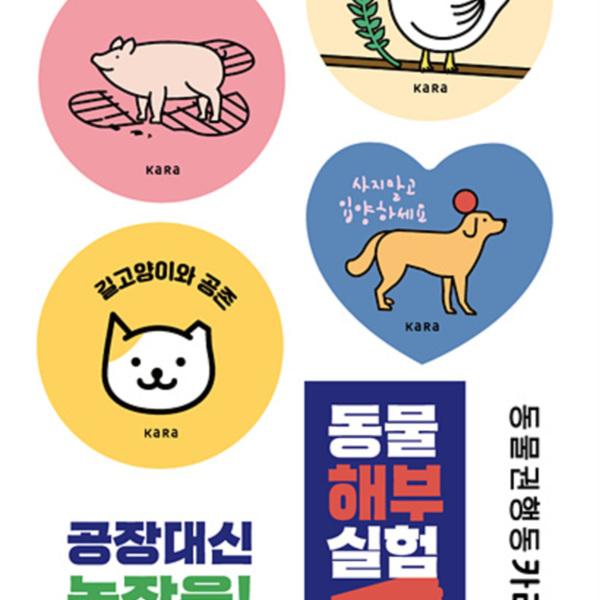 (스티커) 동물친화적학교만들기 콘테스트 [사진그림류]