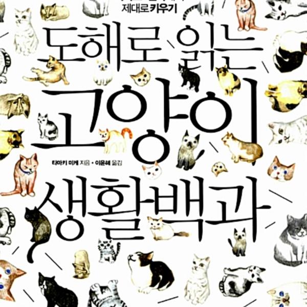 (도해로 읽는) 고양이 생활백과 : 아파트·빌라에서 제대로 키우기 [동물도서]