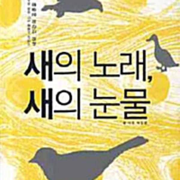 새의 노래, 새의 눈물 : 새와 인간의 공존을 꿈꾸다 [동물도서]
