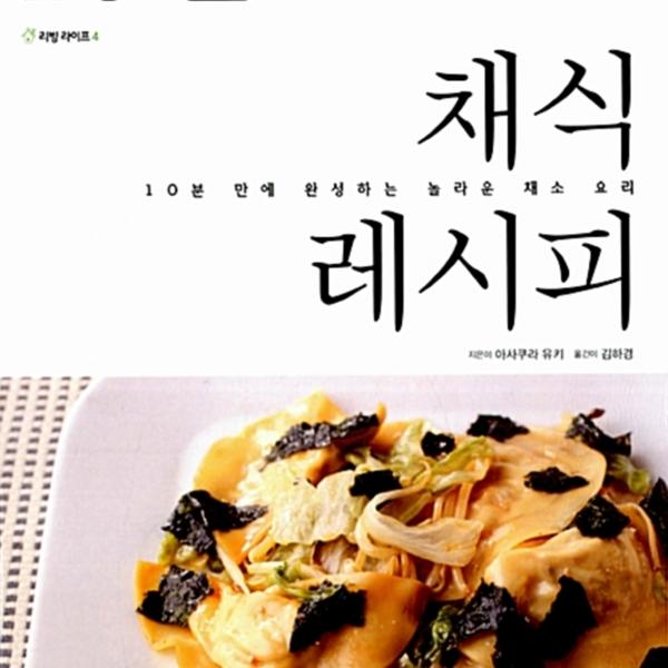 10분 채식 레시피 : 10분 만에 완성하는 놀라운 채소 요리 [동물도서]