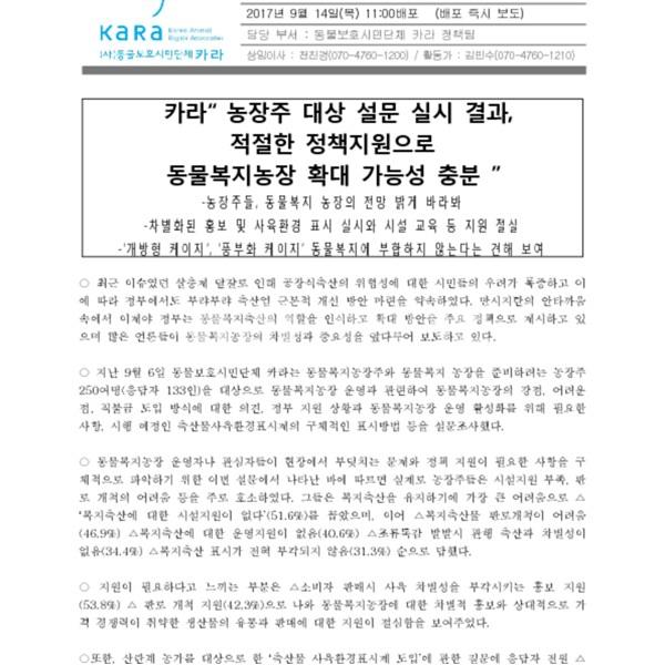 [보도자료] 농장주 설문조사 결과발표 [문서류]