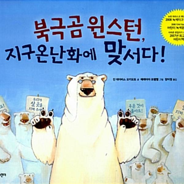 북극곰 윈스턴, 지구온난화에 맞서다! [동물도서]