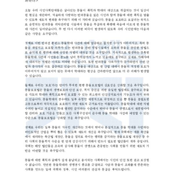 [공동성명서] '반려견 훈련소 동물학대 사건 재발 방지를 위한 동물보호법 강화 촉구 기자회견 [문서류]