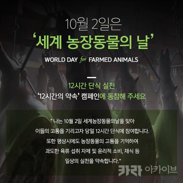 (웹자보) 세계농장동물의날 약속 캠페인 [사진그림류]