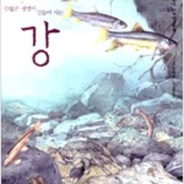 (수많은 생명이 깃들어 사는)강 [동물도서]