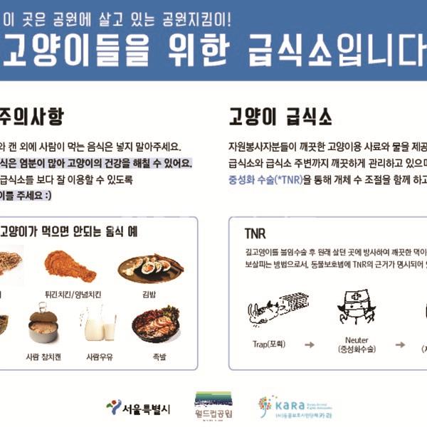 월드컵공원 길고양이 급식소 안내문 [문서류]