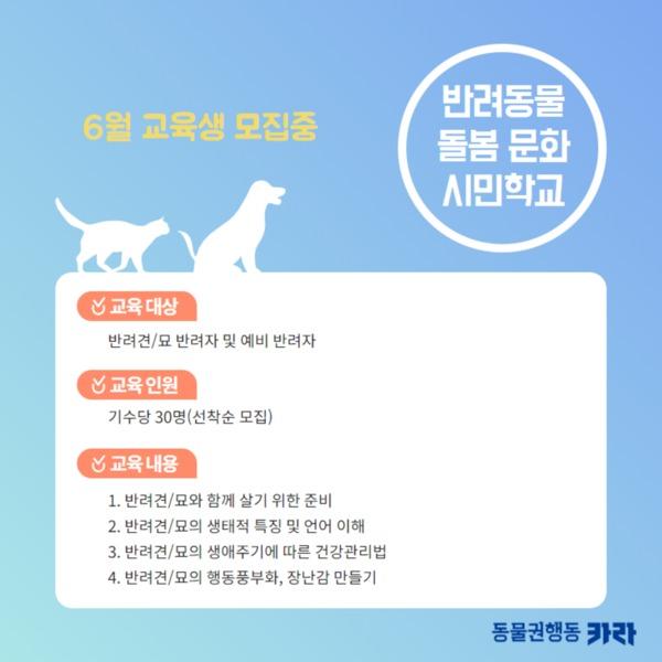 [카드뉴스] 반려동물돌봄문화시민학교 강사소개 [사진그림류]