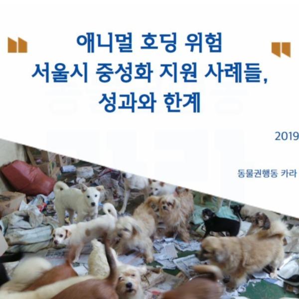 [발표] 애니멀호딩 토론회 [문서류]