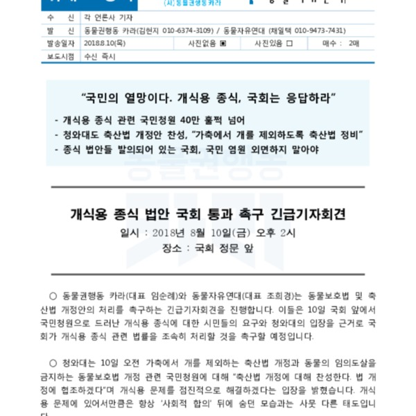 (취재요청) 개식용 종식 법안 국회통과 촉구 긴급 기자회견 [문서류]