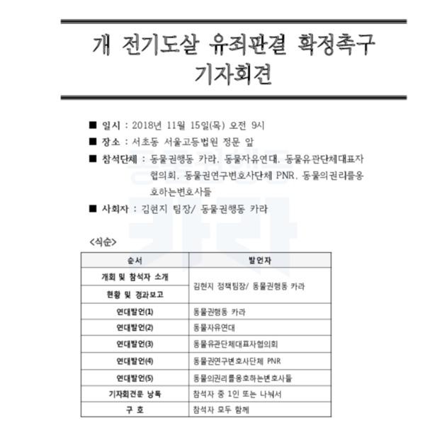 (기자회견문) 개 전기도살 유죄판결 확정촉구 기자회견 [문서류]