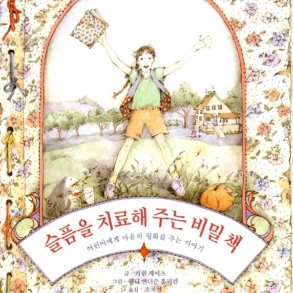 슬픔을 치료해 주는 비밀 책 : 어린이에게 마음의 평화를 주는 이야기 [동물도서]