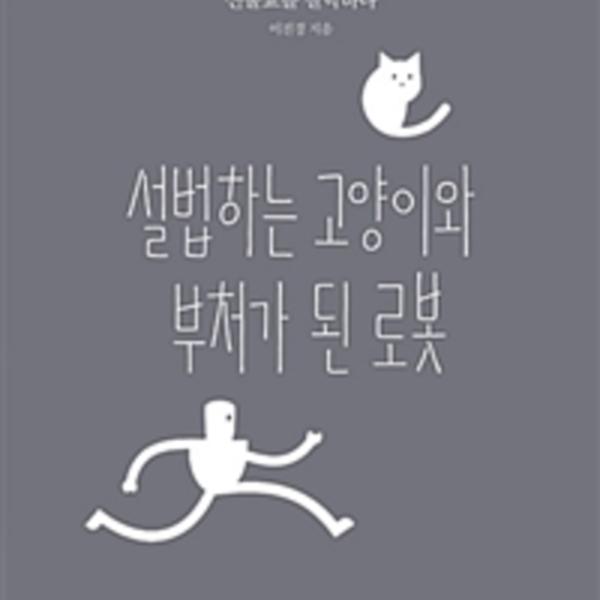 설법하는 고양이와 부처가 된 로봇 : 선불교를 철학하다 [동물도서]