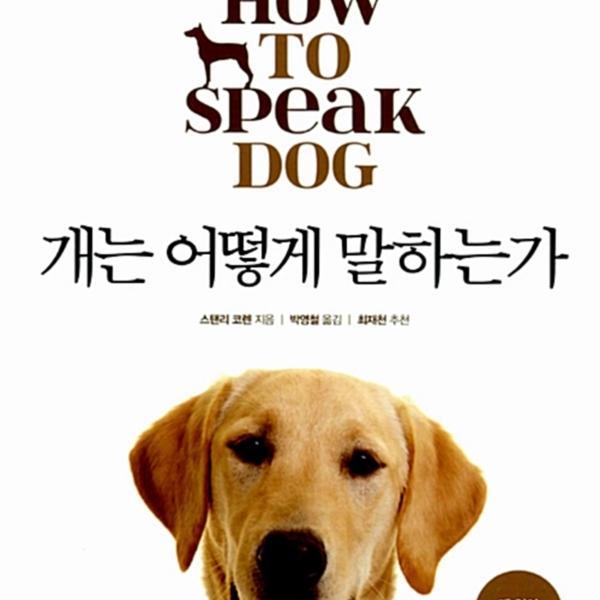 개는 어떻게 말하는가 : 효과적인 커뮤니케이션을 위한 애견 언어 교과서 [동물도서]