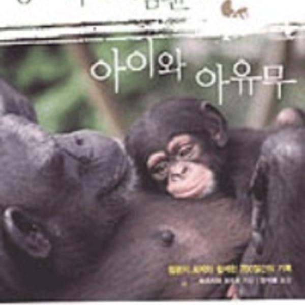 공부하는 침팬지 아이와 아유무 : 침팬지 모자와 함께한 700일간의 기록 [동물도서]