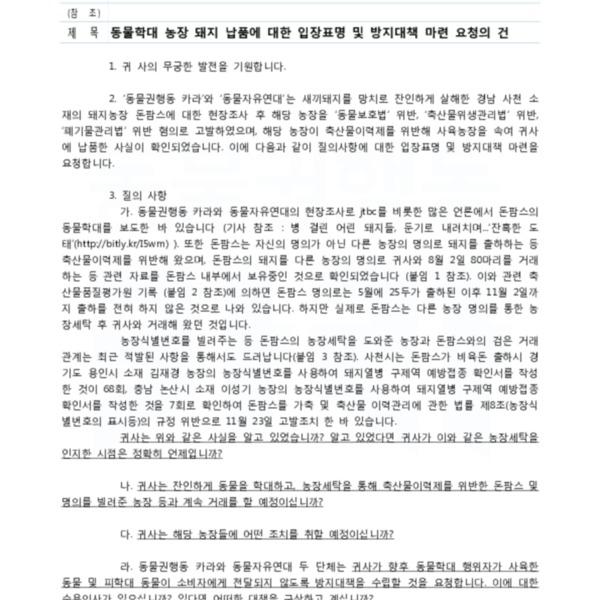[공문] 아기돼지 망치살해 사건 농장 돼지 납품에 대한 입장표명 및 향후대책 마련 [문서류]