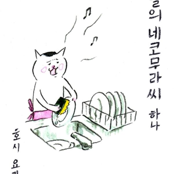 오늘의 네코무라씨.1 [동물도서]