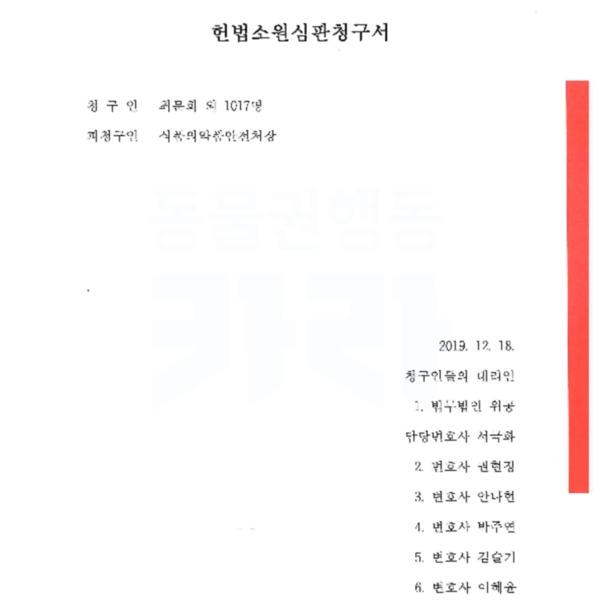개식용 종식을 위한 헌법소원심판청구서 [문서류]