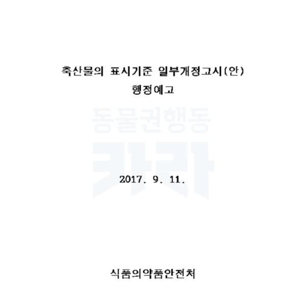 축산물의 표시기준 일부개정고시안 행정예고(제2017-326호) [문서류]