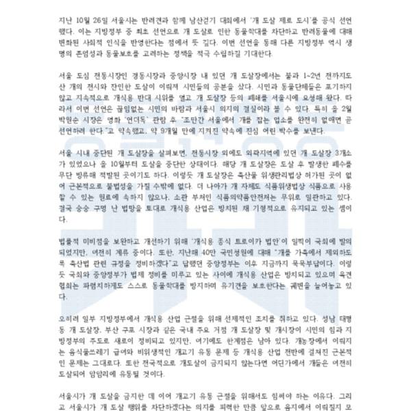 [논평] 서울시 '개 도살 제로 도시' 선언을 적극 환영한다 [문서류]