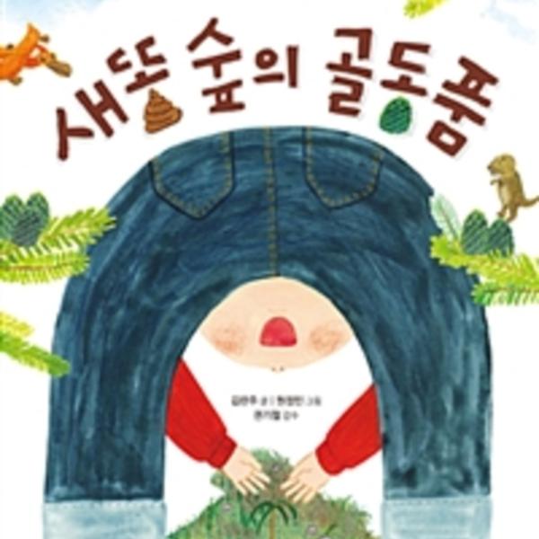 새똥 숲의 골동품 : 사라져 가는 구상나무를 찾아서 [동물도서]