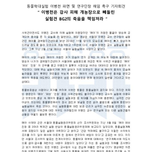 [기자회견문]감사 피해 개농장으로 빼돌린 실험견의 죽음을 이병천은 책임져라 [문서류]