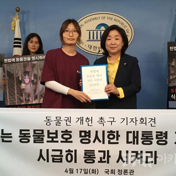 개헌동동 동물권 개헌 촉구 국회 기자회견 [사진그림류]