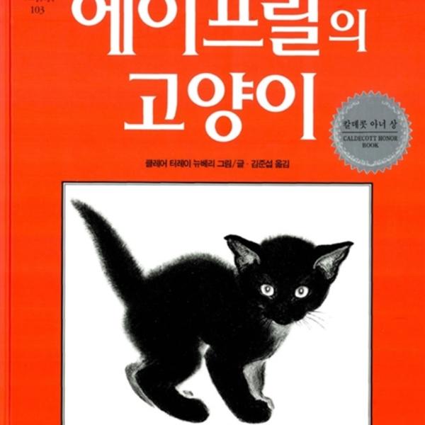 에이프릴의 고양이 [동물도서]