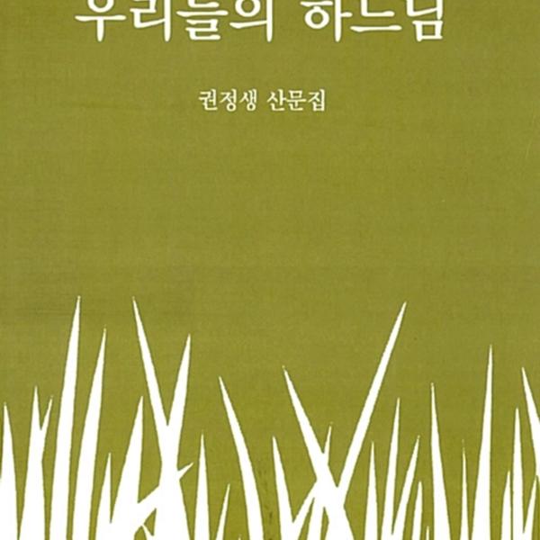 우리들의 하느님 : 권정생 산문집 [동물도서]
