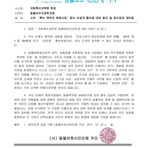 [공문] 축산과학원정보공개청구 [문서류]