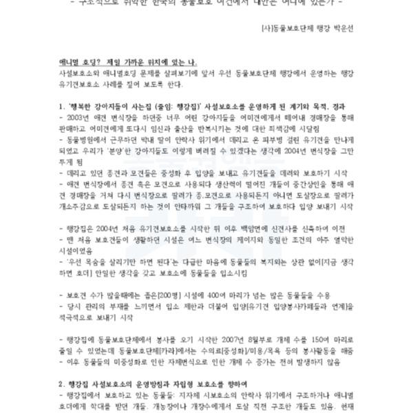 토론 박운선(행강) [문서류]