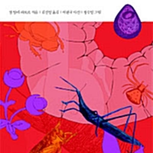 파브르 곤충기.5 [동물도서]