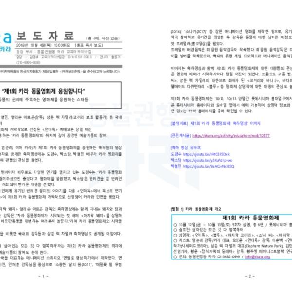 (보도자료) 2차 제1회 카라 동물영화제 스타축하 [문서류]