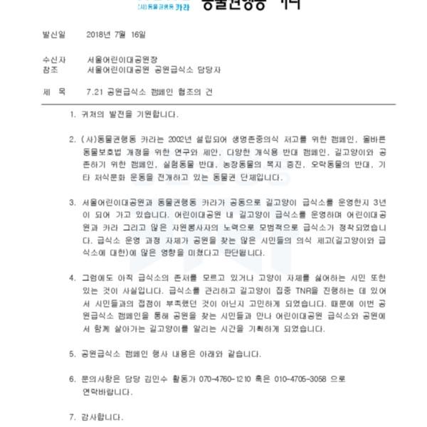 (공문) 공원급식소 캠페인 협조 요청 서울어린이대공원(수신) [문서류]
