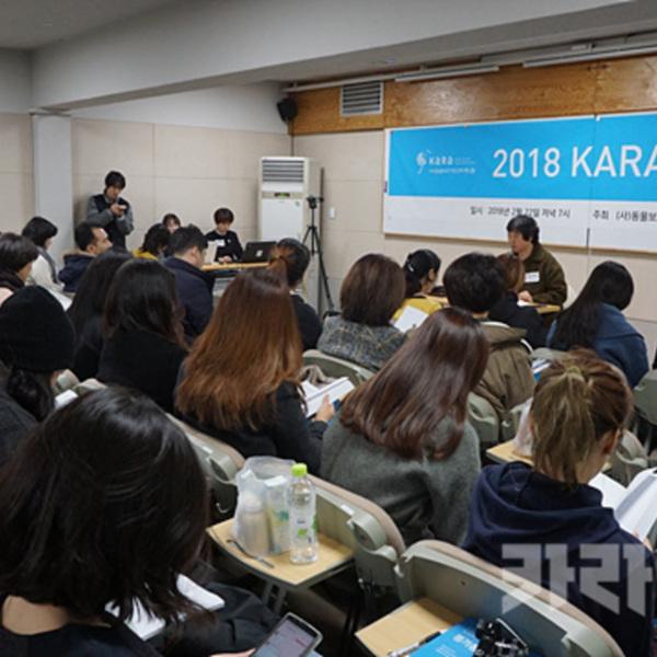 2018 카라 정기총회 [사진그림류]
