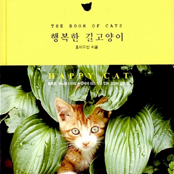 행복한 길고양이 : the book of cats= Happy cat  [동물도서]