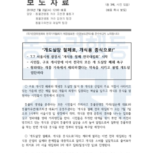 [1차 보도자료]서울광장에서 개식용철폐전국대집회 개최 [문서류]