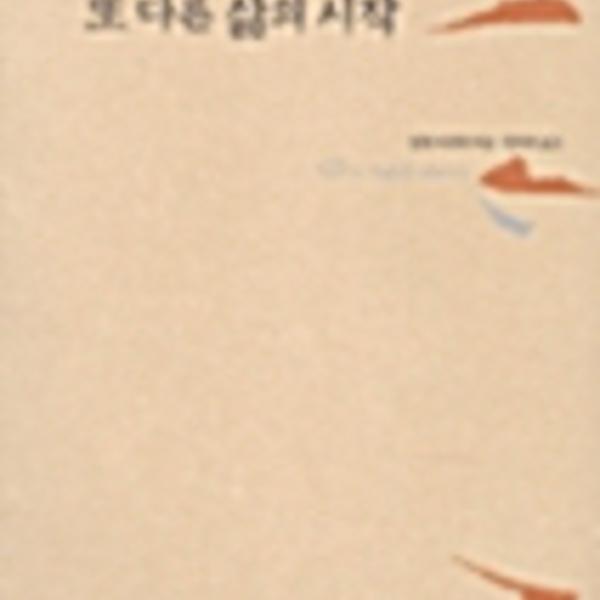 헬렌 니어링, 또 다른 삶의 시작 [동물도서]