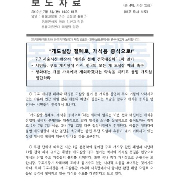 [2차 보도자료] 개식용 철폐 전국 대집회 [문서류]